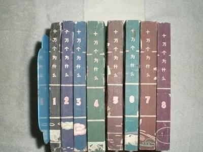《十万个为什么》这一图书品牌是由位于上海…