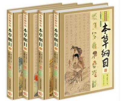 中国百科全书,本草钢目,李时珍(1518…