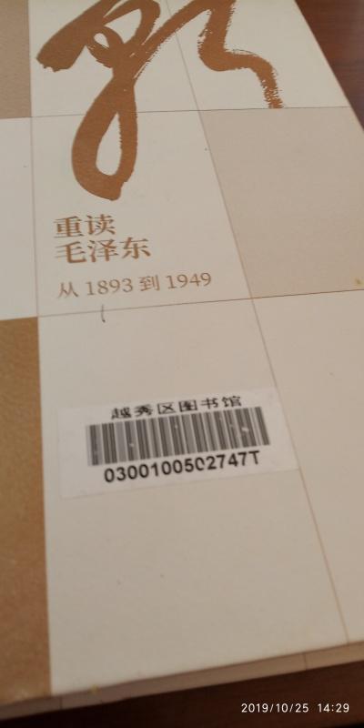 如果你不了解新中国历史,此书必看,你果你…