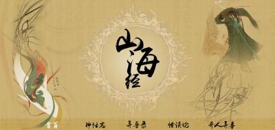 《山海经》中国古代百科日记全书,全书现存…